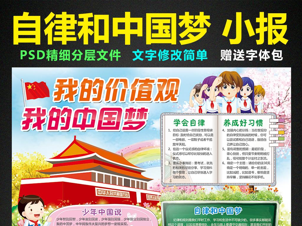 我的价值观中国梦小报自律手抄报电子小报