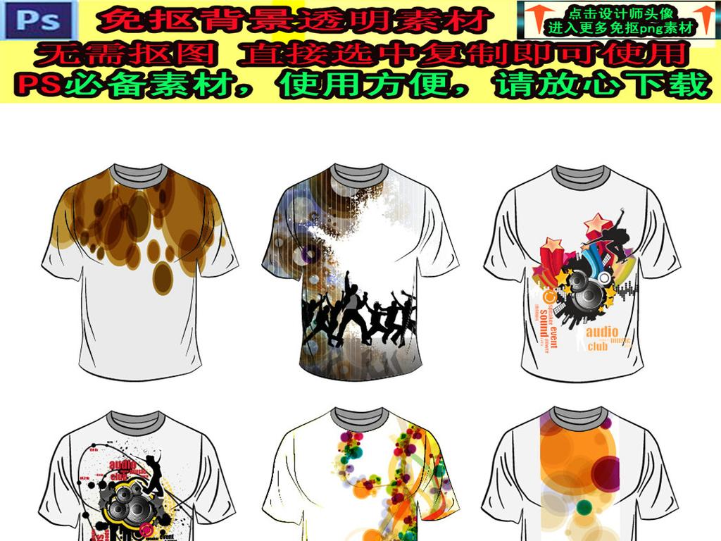 透明素材素材设计设计手绘素材透明透明设计t设计恤衫