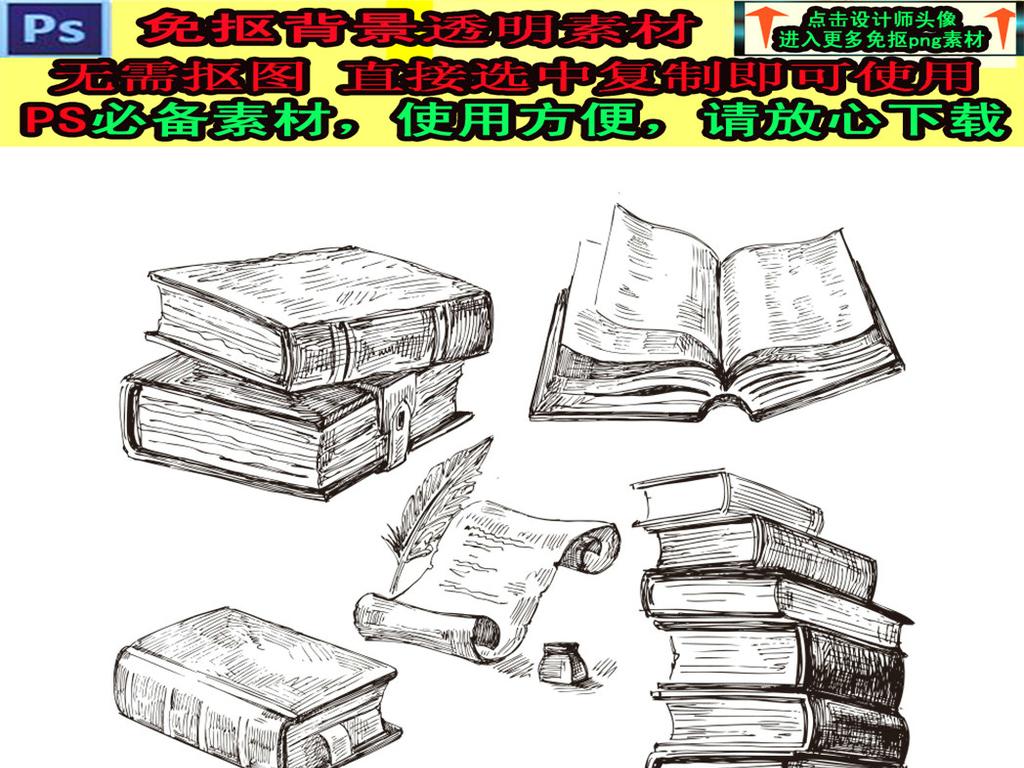手绘书本免抠透明ps素材