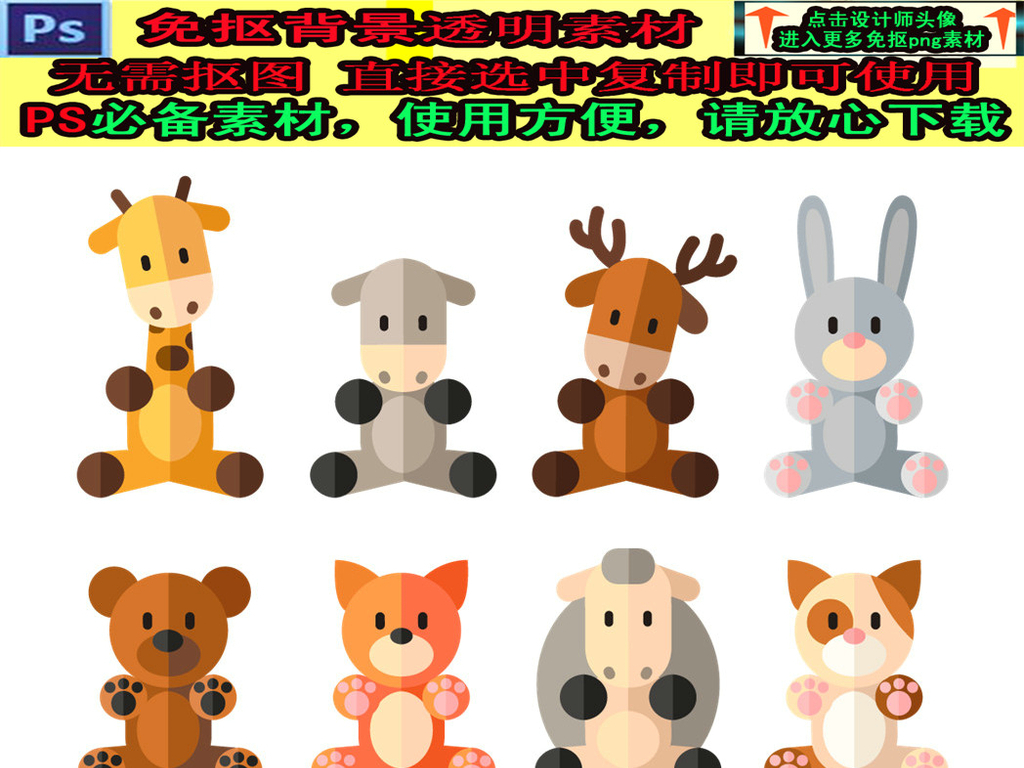 玩具动物海报设计ps素材背景透明