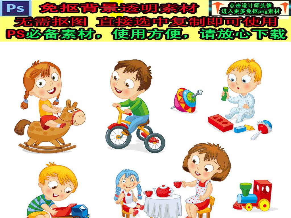 背景透明玩具背景小孩背景卡通小孩可爱小孩外国