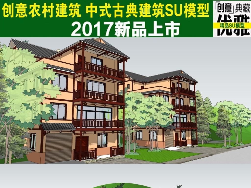 skp)中式农村别墅新农村合院                                  新
