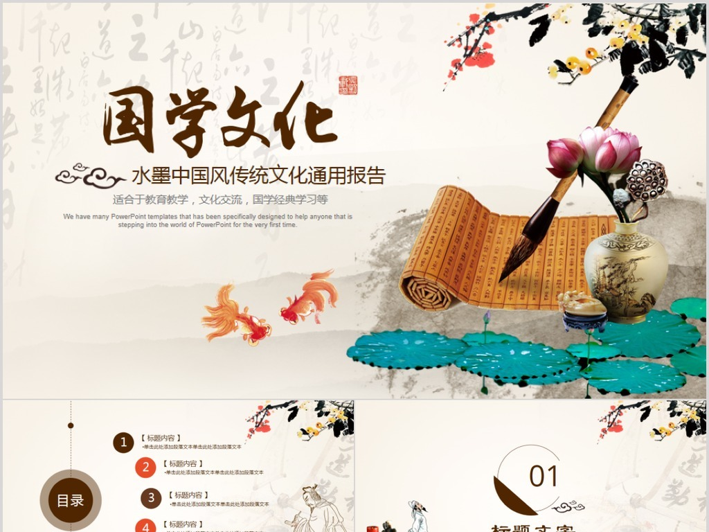 中国风中华传统国学文化弟子规ppt模板图片