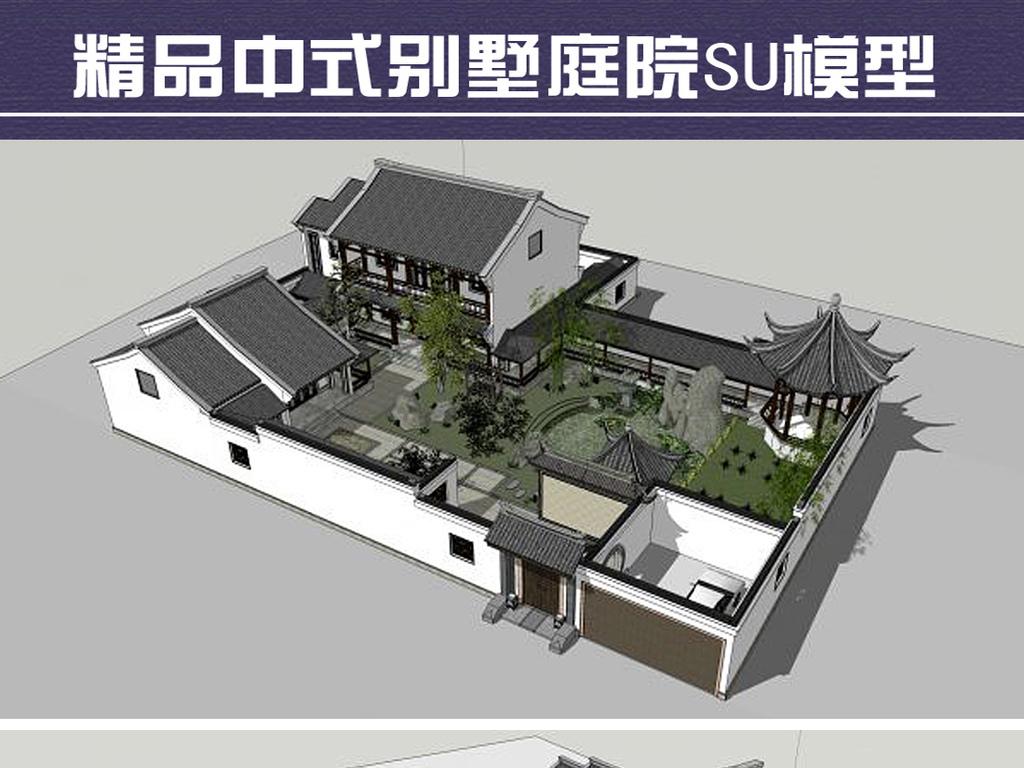精品中式别墅庭院su模型设计图下载(图片8.60mb)_其他图片
