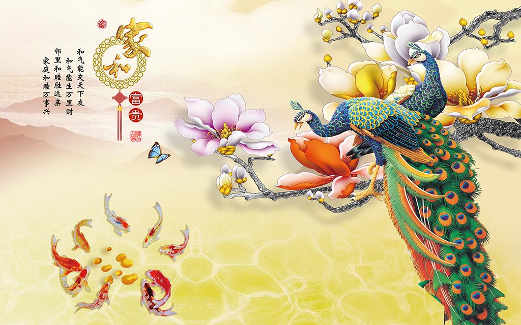 中式彩雕玉兰孔雀九鱼电视背景墙