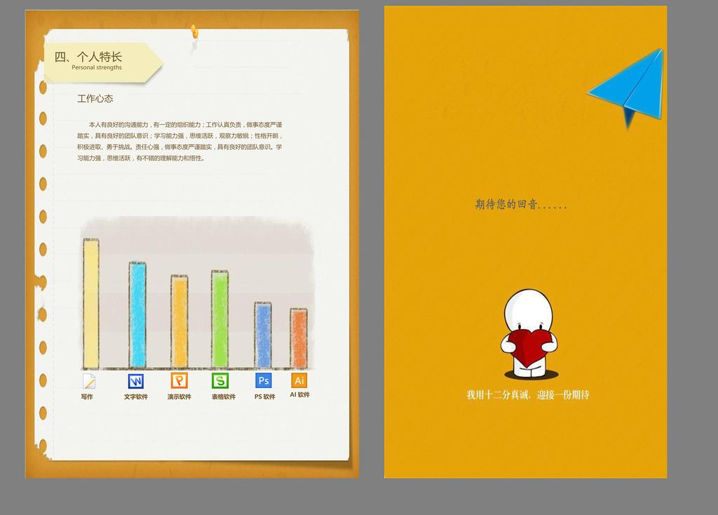 a4求职个人简历模板word素材下载下载,作品模板源文件可以编辑替换图片