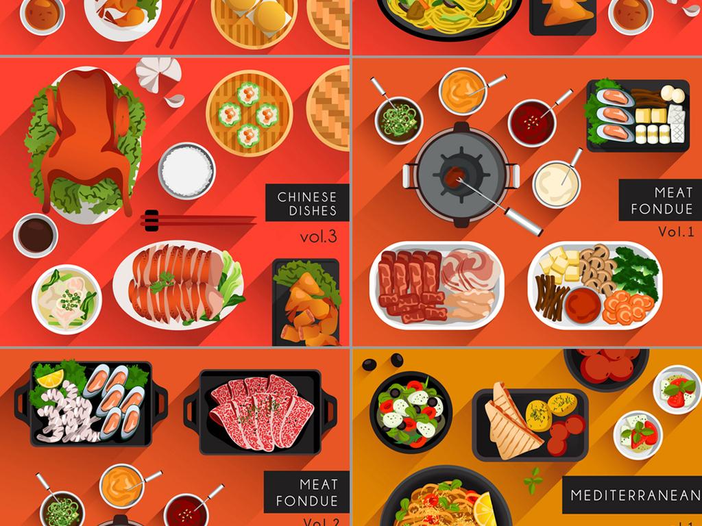 扁平化美食食物菜肴西餐料理烧烤矢量素材