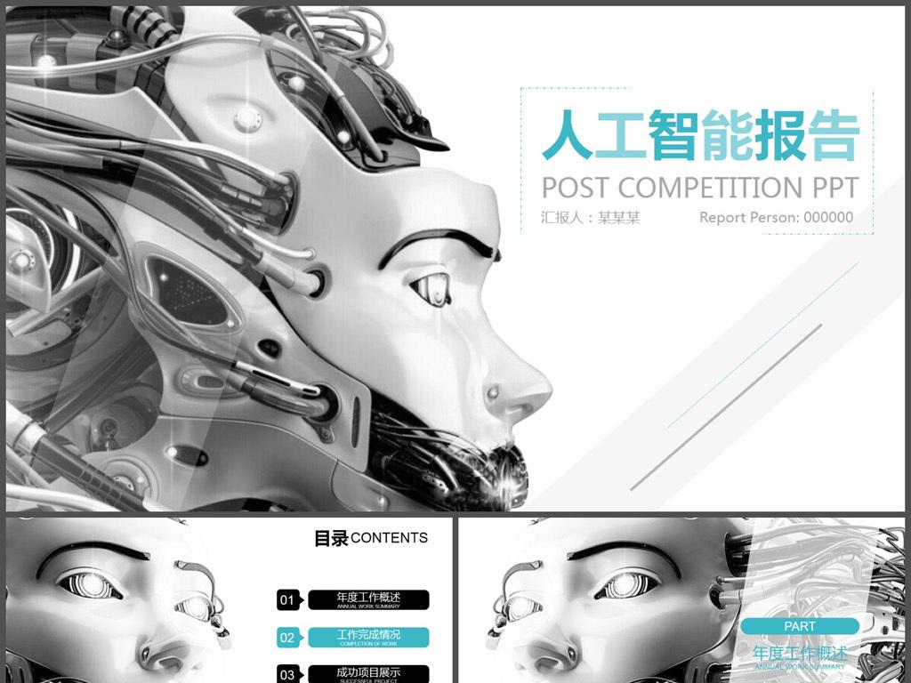 机器人人工智能报告ppt模板图片