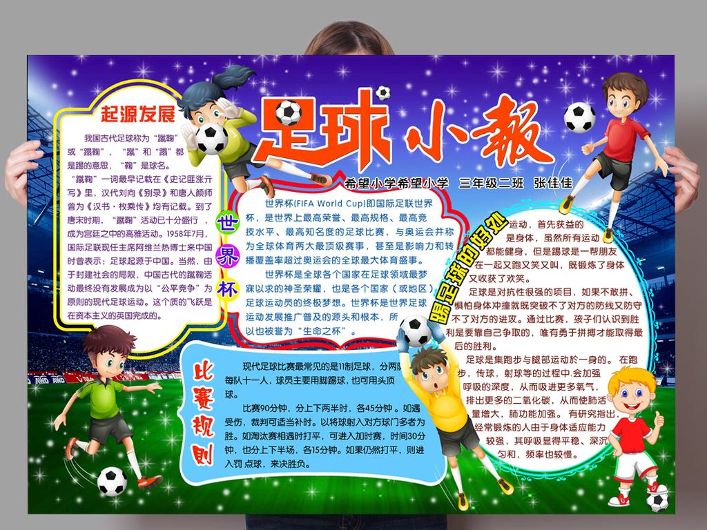 足球手抄报体育运动会健康手抄电子小报模板 位图, rgb格式高清大图