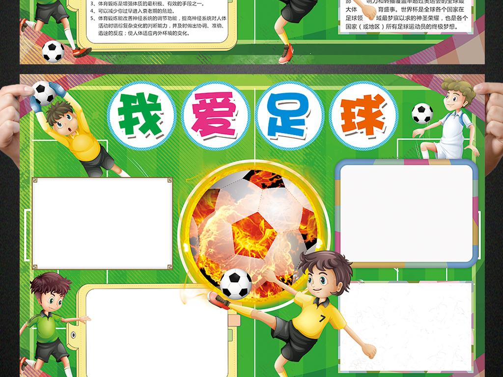 足球小报体育校园运动会手抄报电子小报