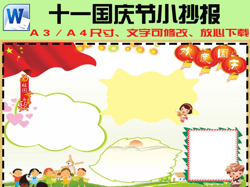 2017年小学生国庆小报手抄报设计图片下载doc素材-节