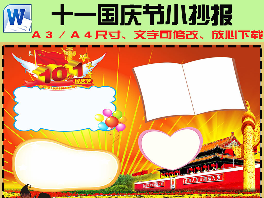 十一国庆节爱国小报手抄报设计模板