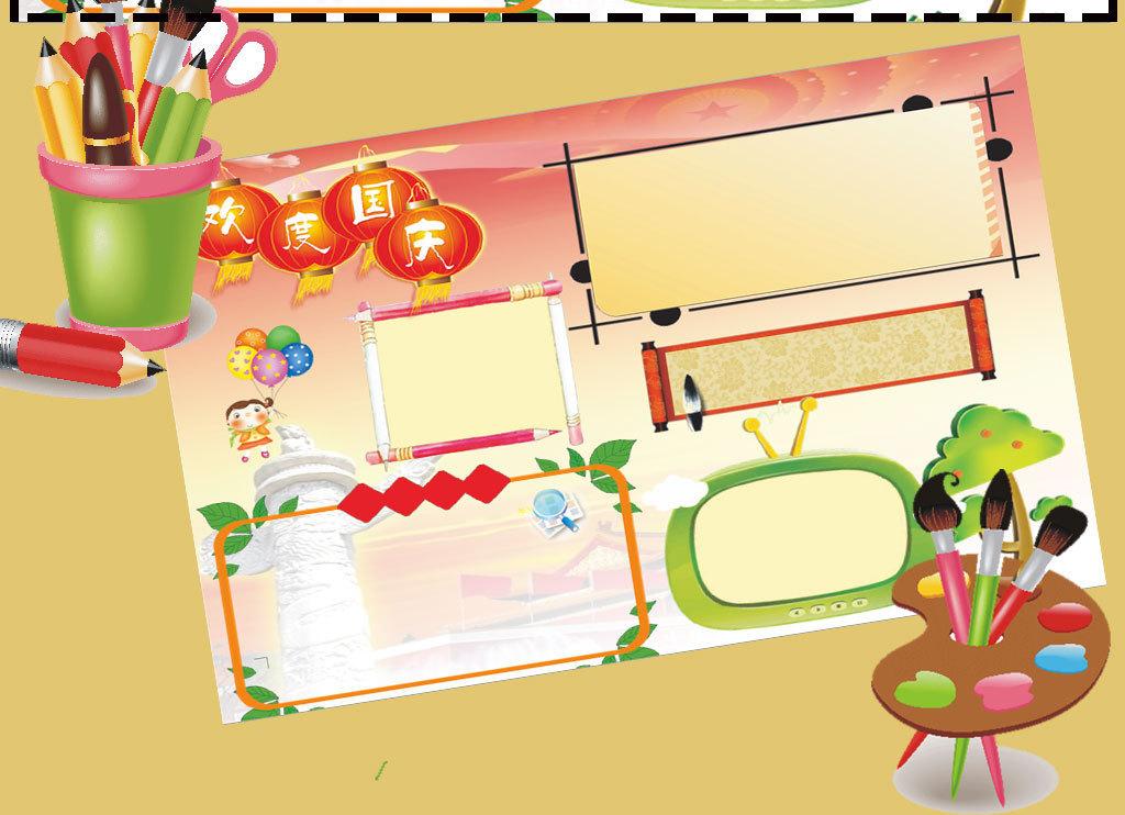 通用小学生十一国庆节小报手抄报设计模板