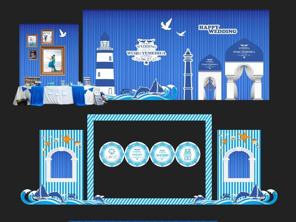 海底世界主题婚礼设计地中海婚礼图片