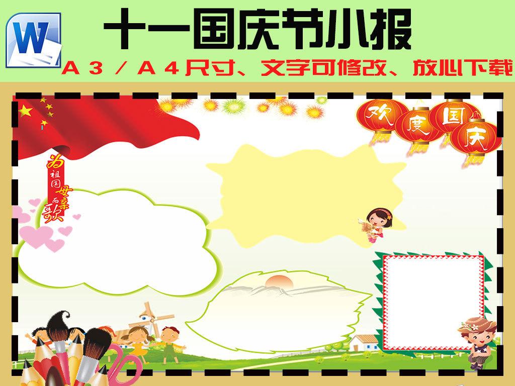 红旗飘飘十一国庆节手抄报设计素材