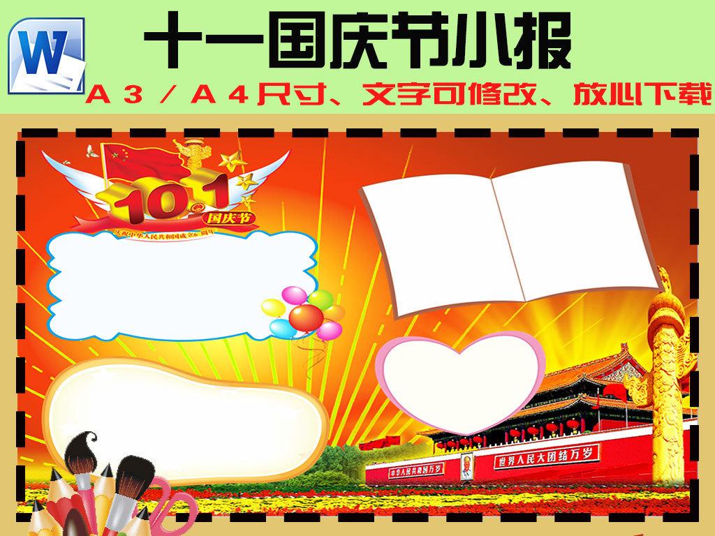 十一国庆节小学生手抄报小报设计模板