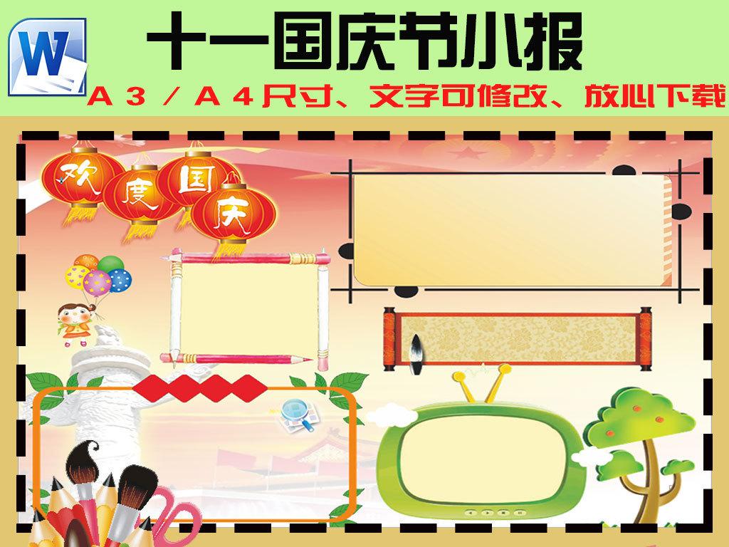 十一国庆节爱国中秋节手抄报小报设计模板