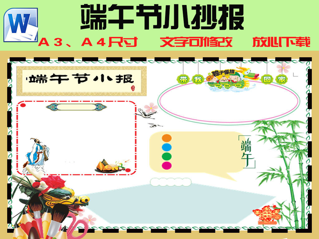 传统节日端午节民俗文化卡通小报手抄报模板图片素材 word doc下载