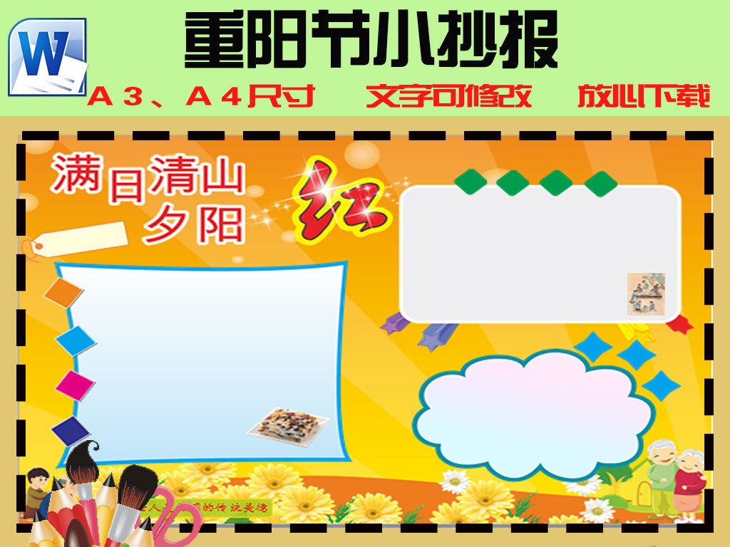 重阳节登山小学生手抄报设计素材