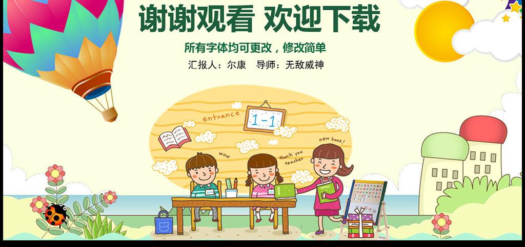 可爱卡通幼儿园小学教育培训课件PPT模板01下载 13.88MB 教育课件PPT大全 教育培训PPT