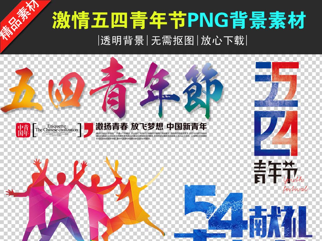 激情五四青年节png背景免扣透明素材图片
