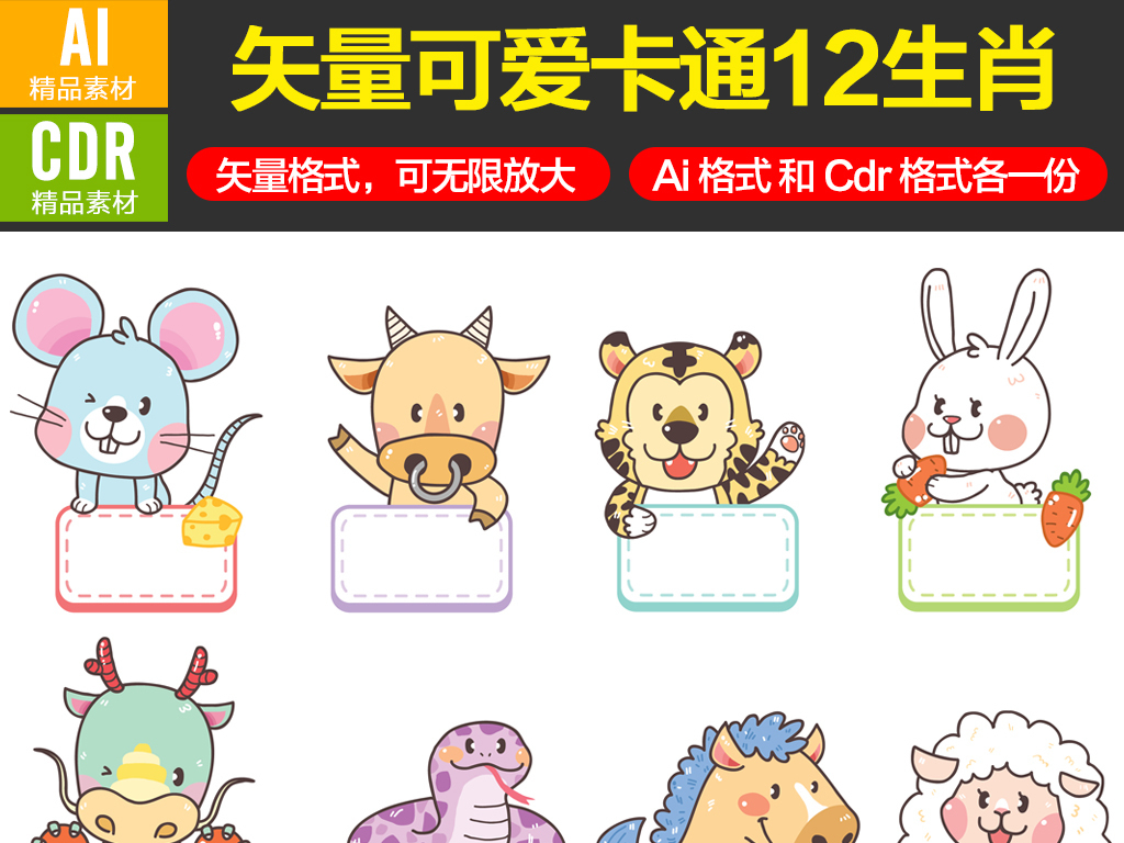 矢量十二生肖可爱卡通12生肖素材卡通动物
