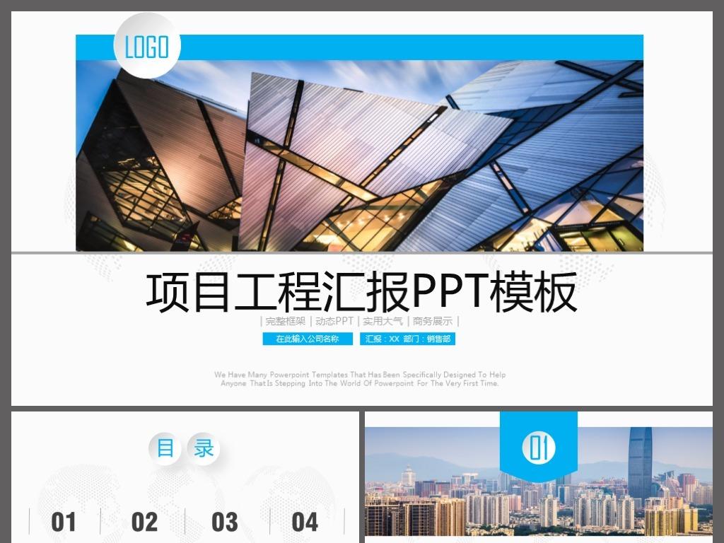 项目工程汇报ppt模板下载