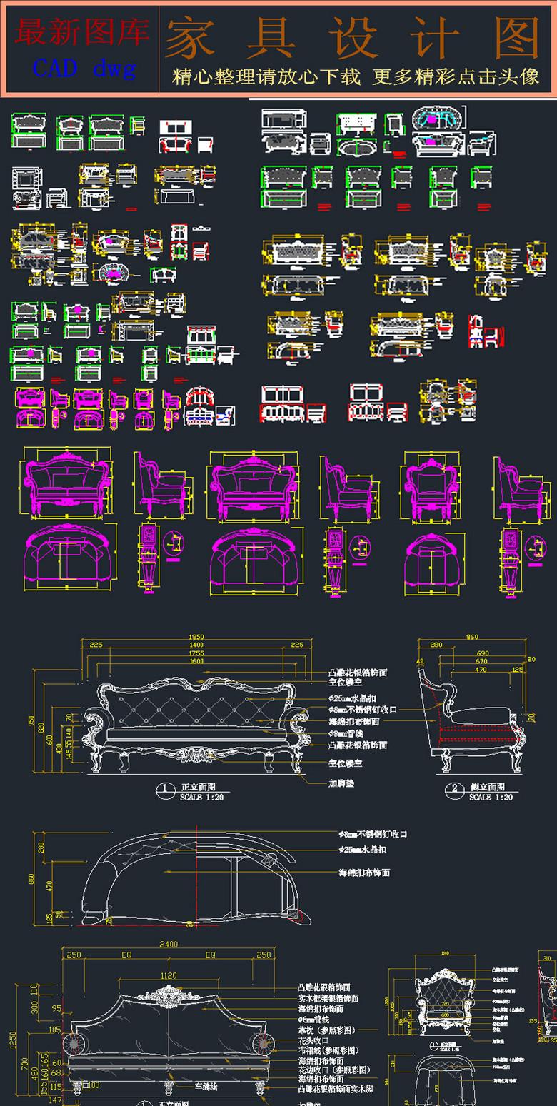 欧式沙发20套cad三视图客厅家具设计图