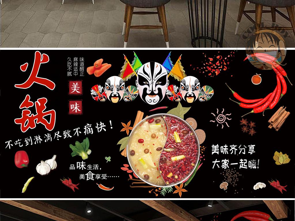 麻辣火锅鸳鸯锅四川正宗火锅手绘餐厅背景墙