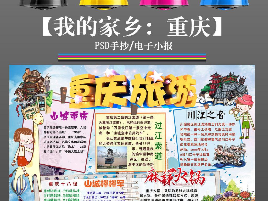 重庆我爱家乡旅游地理读书手抄报电子小报