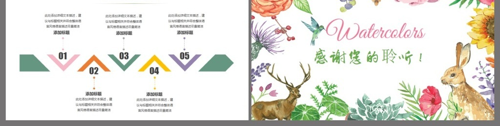 清新时尚文艺韩范手绘花卉动物ppt模板