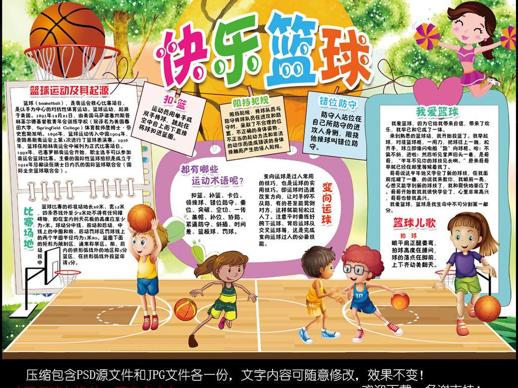 篮球小报体育运动会健康健身手抄报电子小报