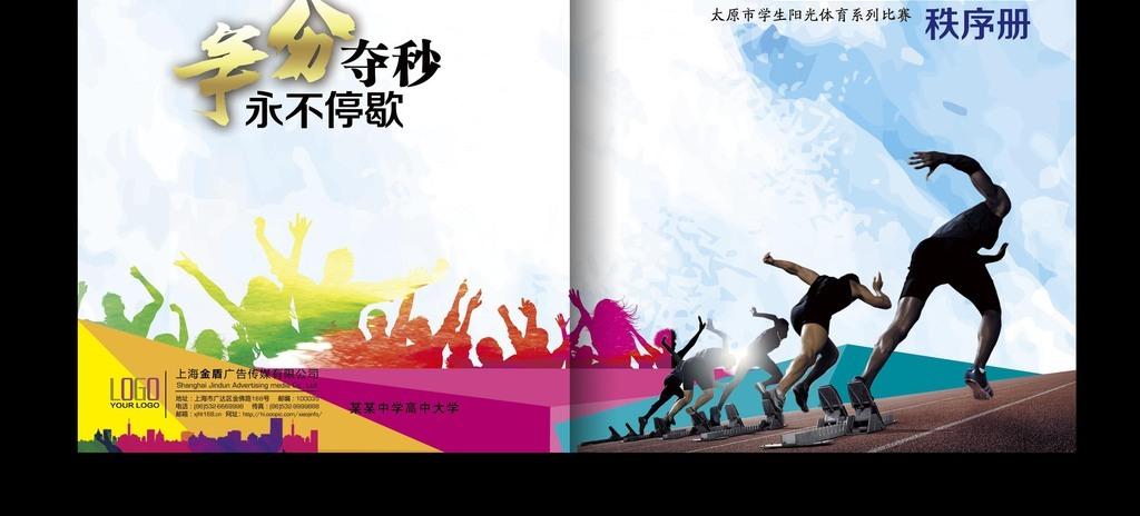 田径运动会秩序册封面设计图片