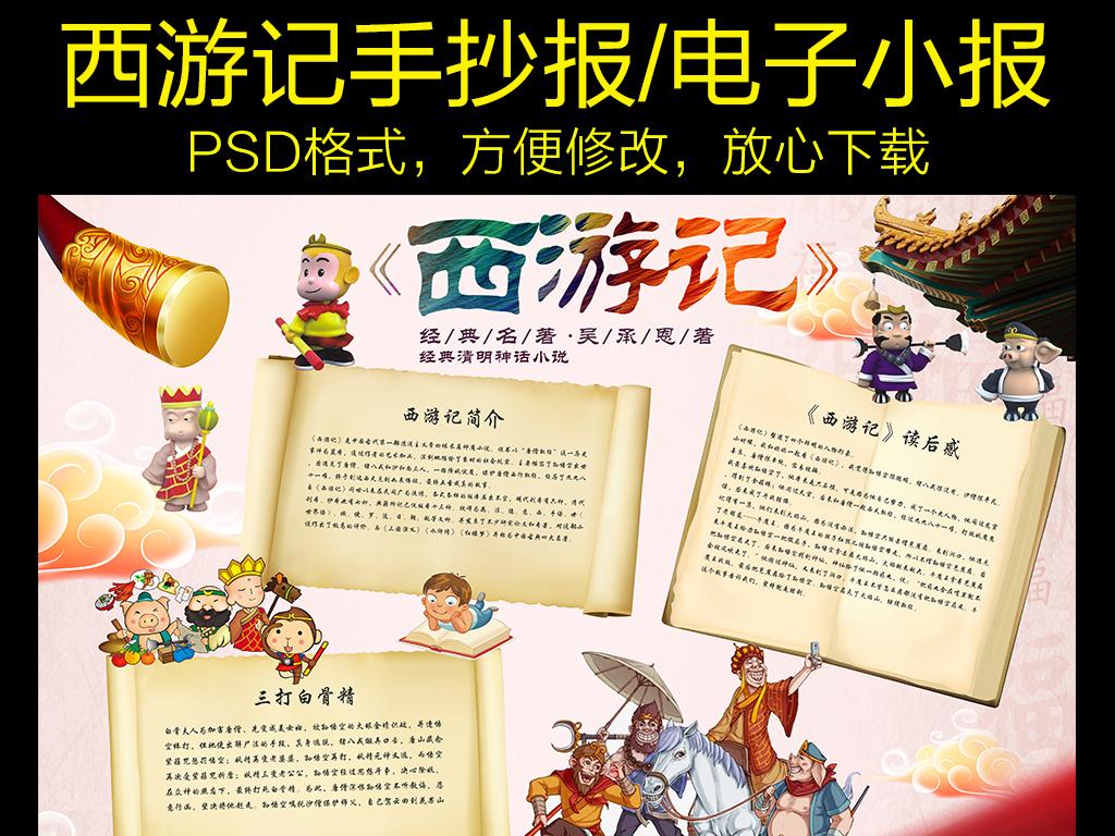 西游记小报四大名著手抄报电子小报