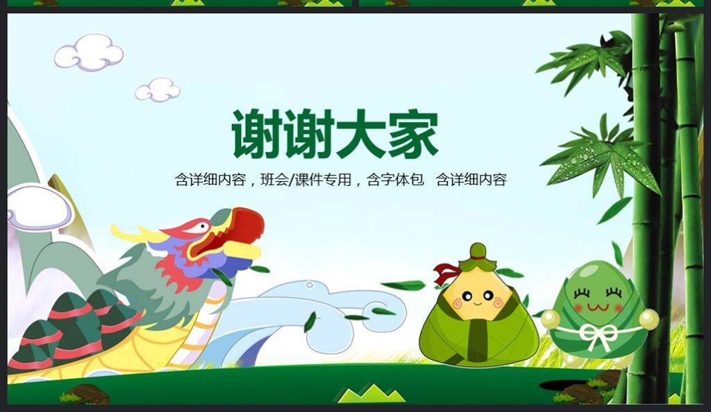 传统节日端午节粽子赛龙舟PPT模板下载 9.89MB 节假日PPT大全 其他PPT