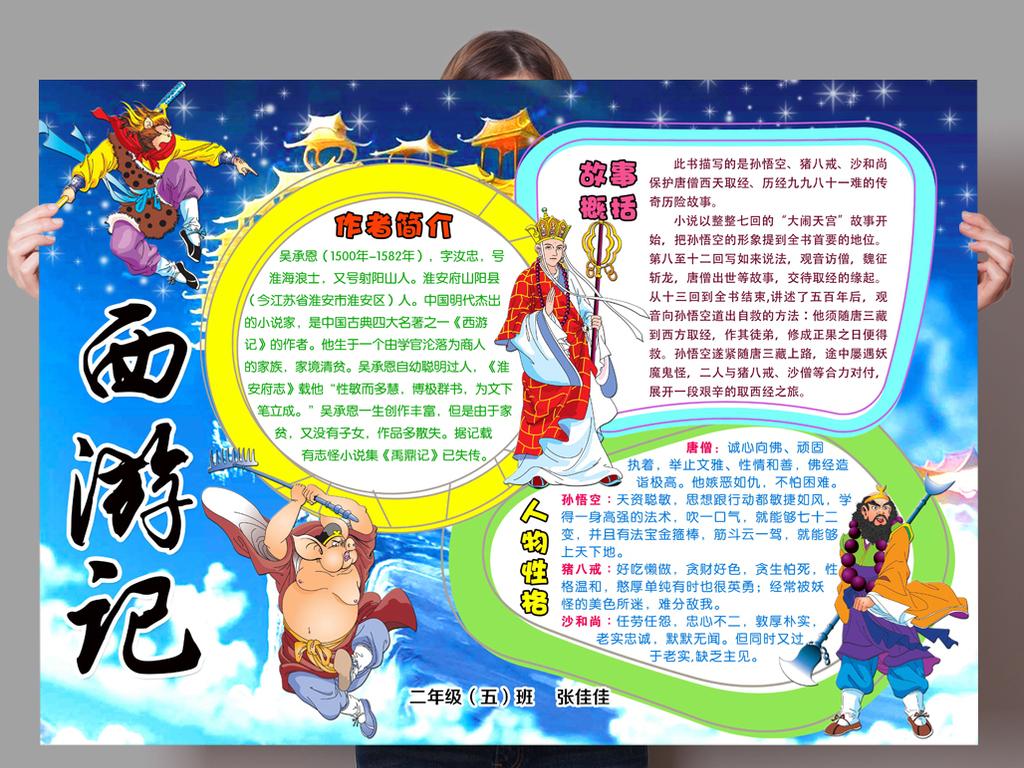 PSD西游记小报四大名著手抄报电子小报图片下载psd素材 其他
