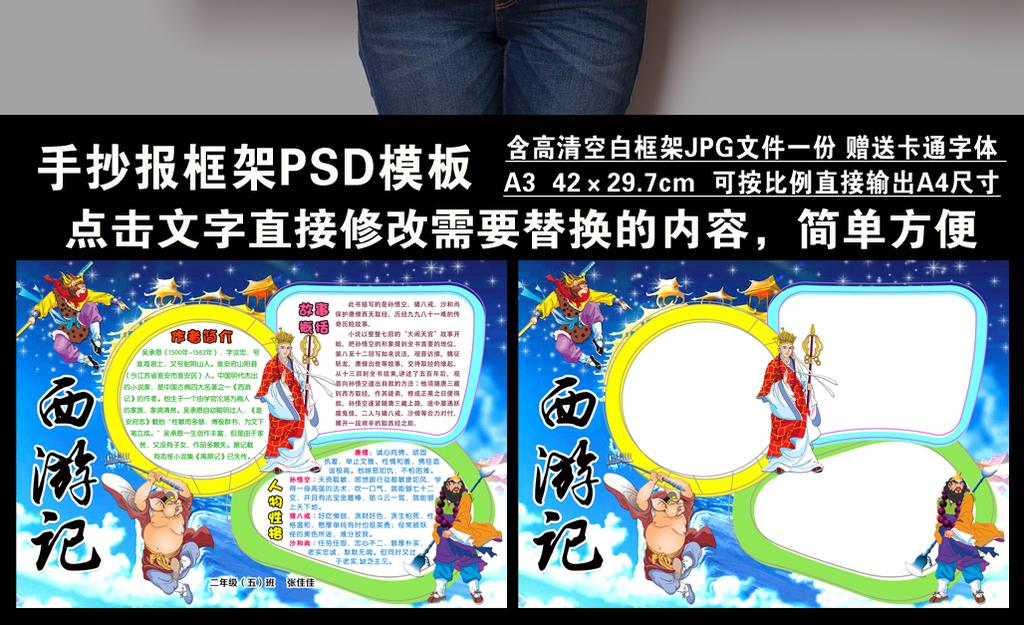 psd西游记小报四大名著手抄报电子小报