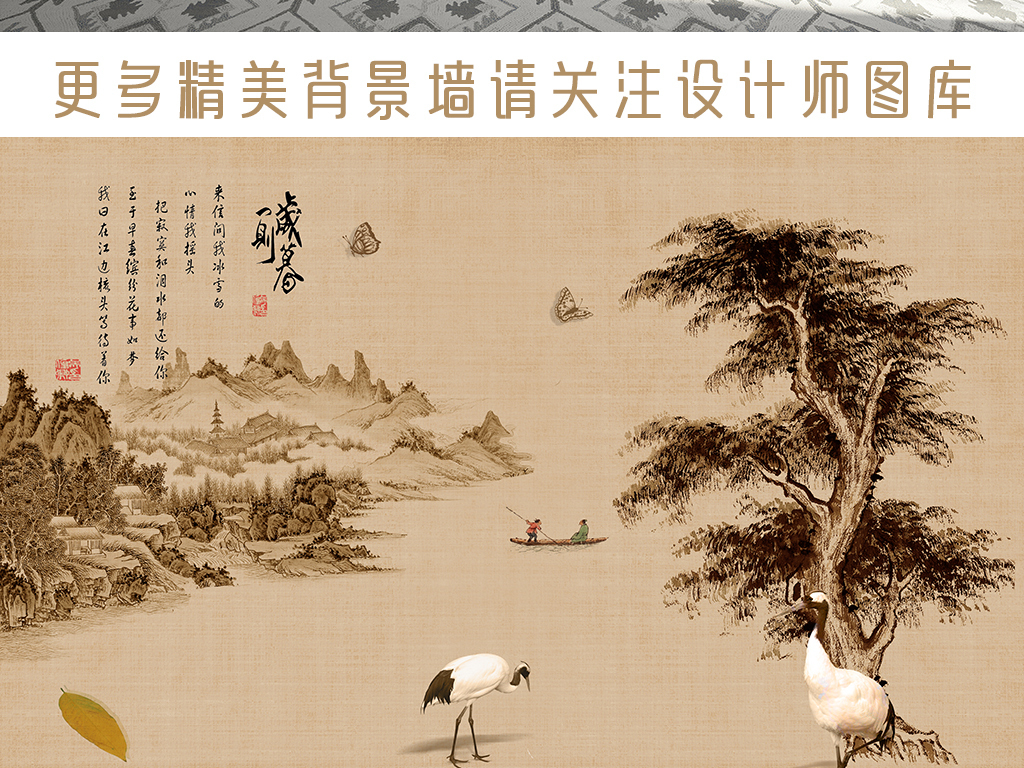 新中式国画松树仙鹤沙发背景墙图片