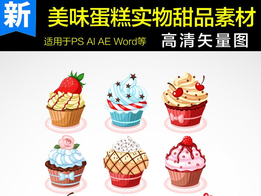 零食甜品简笔画