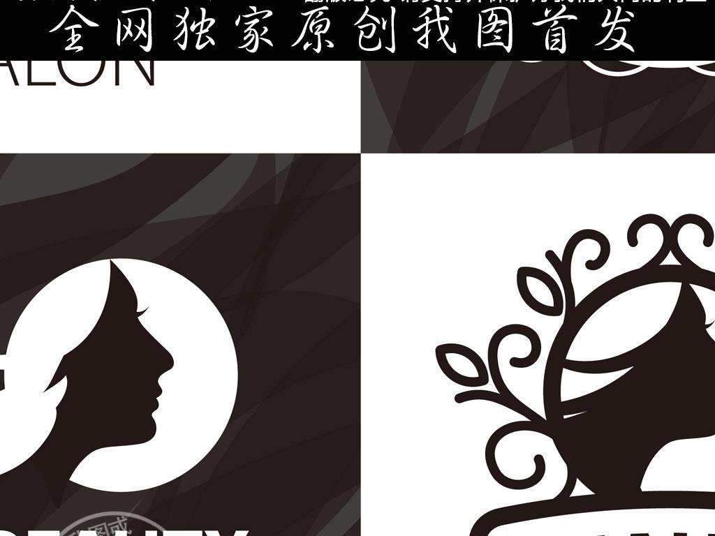 时尚潮流美发沙龙logo矢量背景墙文化墙图片