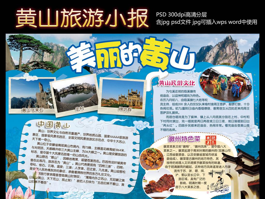 美丽的黄山旅游小报电子小报模板
