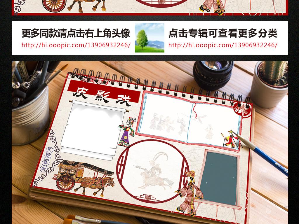皮影戏小报传统民间艺术文化手抄报电子小报图片下载psd素材 其他