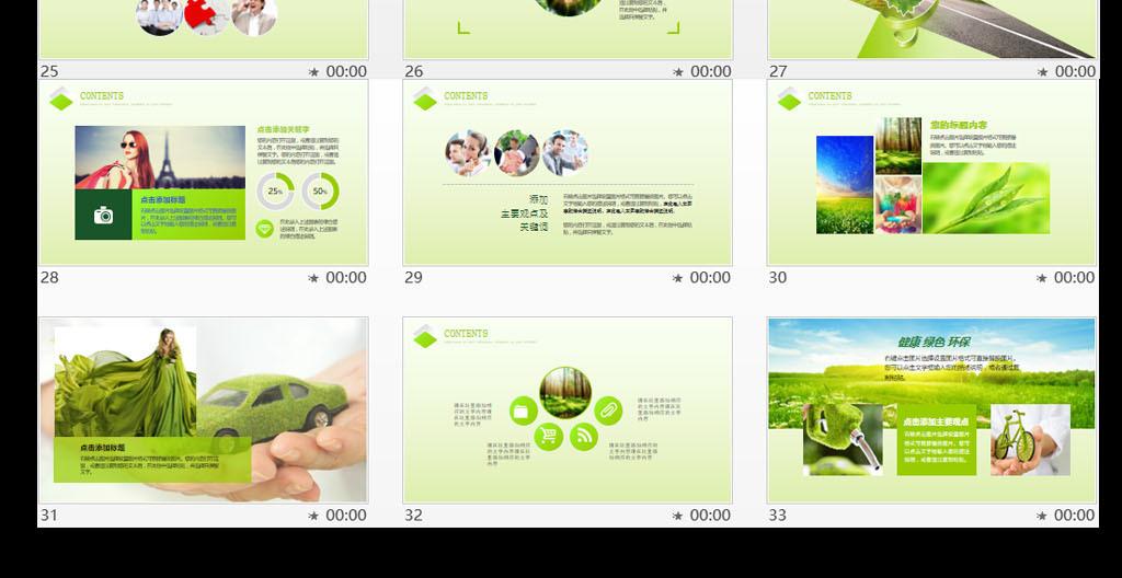 和谐社区传递爱心公益广告ppt模板图片