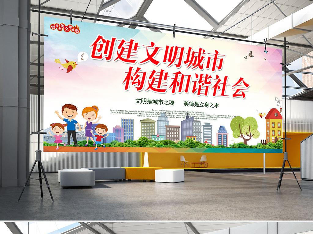 创建文明城市宣传展板创文海报