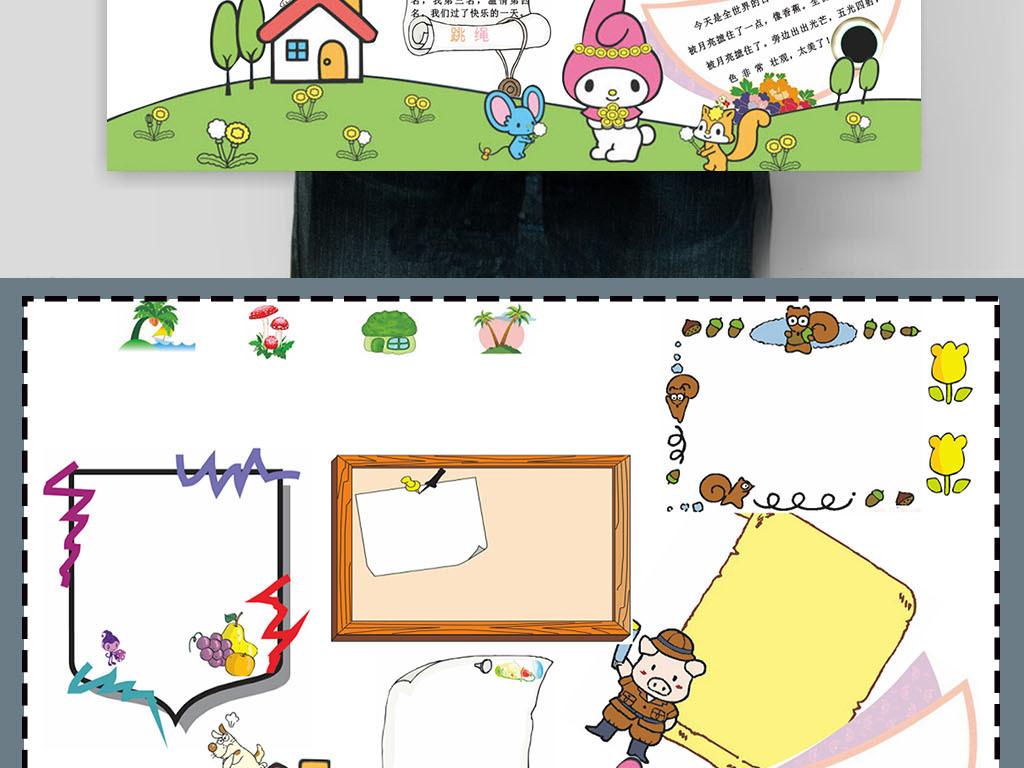 小学生标准寒假暑假春节假期小报设计模板