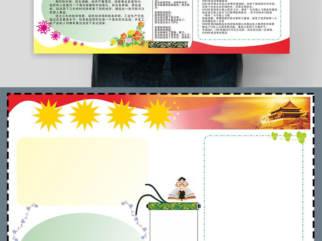 精忠爱国十一国庆节小学生手抄报模板