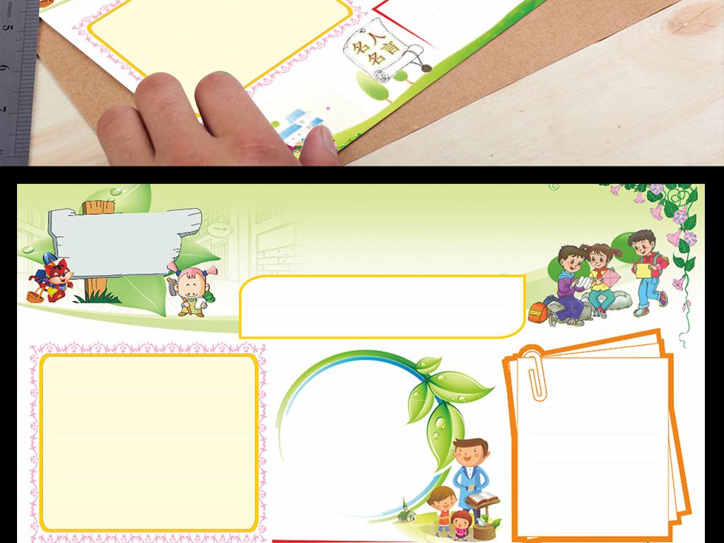 版式word开学背景图片边框儿童幼儿园电脑花边板报数学小学墙报图片