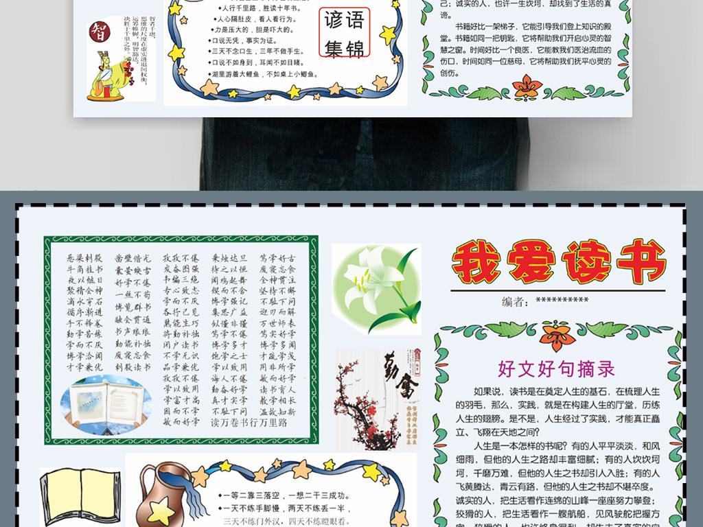 爱读书读书小报手抄报模板设计素材下载,作品模板源文件可以编辑替换