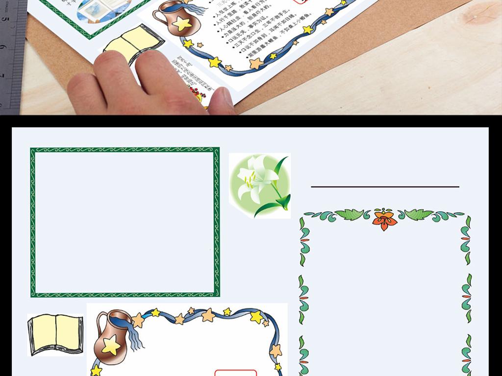 读书心得爱读书读书小报手抄报模板设计