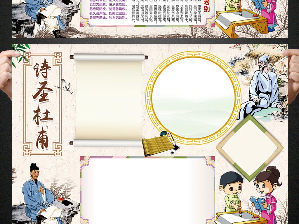 作品模板源文件可以编辑替换,设计作品简介: 古诗小报诗圣杜甫诗歌手